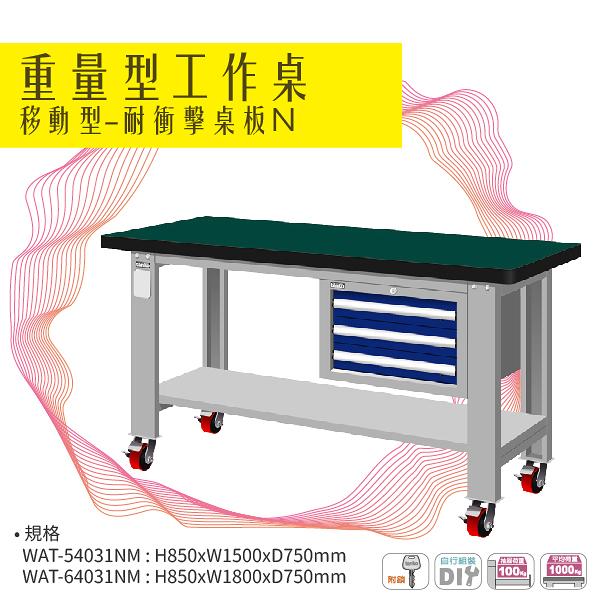 天鋼 WAS-54031NM (重量型工作桌) 移動型 耐衝擊桌板 W1500