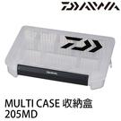漁拓釣具 DAIWA MULTI CASE 205MD 透明 / 鐵灰 [收納盒]