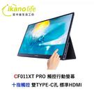 C-FORCE 15.6吋高清觸控行動螢幕 SWITCH一線直連_台灣公司貨_CFSWITCH011T_一年保固