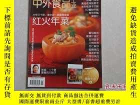 二手書博民逛書店中外食品工業罕見紅火年菜 2009年第1期Y25473