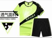 運動套裝新款男夏季短袖短褲寬松健身跑步服兩件套吸汗速干 QG1949『優童屋』