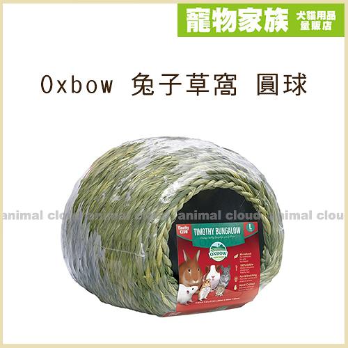 寵物家族-Oxbow兔子草窩 圓球Bungalows