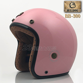 【M2R BB-300 粉紅 超質感 Bulldog 安全帽 復古帽】可搭風鏡、可自取、小帽款