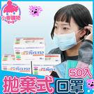 ✿現貨 快速出貨✿【小麥購物】包裝50入...