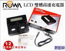 數配樂 ROWA JAPAN LCD雙槽高速充電器 (雙充 電池 充電器 電量顯示SONY FW50 NP-FW50)