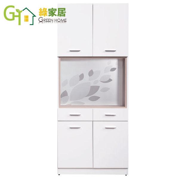 【綠家居】米薩亞 時尚2.7尺玄關櫃/隔間櫃(二色可選)