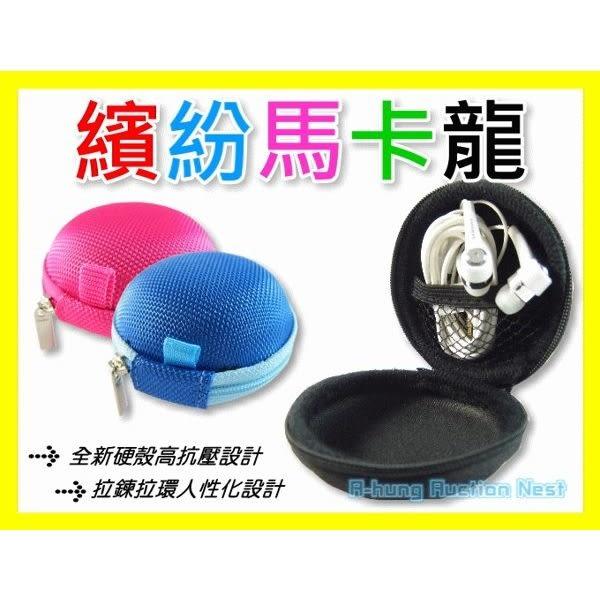 【繽紛上市】馬卡龍 耳機包 收納包 拉鍊包 零錢包 傳輸線 藍芽耳機 耳機袋 iPhone beats 耳機 收納盒