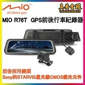 【真黃金眼】MiVue MIO R76T GPS前後行車紀錄器