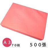 A3影印紙 單面 大紅色影印紙 70磅/一包500張入 噴墨紙 雷射紙 印表紙~冠