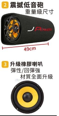 杰強 JPower 10吋雷神 重低音砲 家用車用 藍芽喇叭 藍牙 USB支援OTG隨身碟 FM