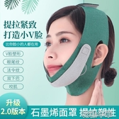 龍菲瘦臉貼神器睡眠提升提拉v臉部緊致下垂法令紋雙下巴面罩 快速出貨