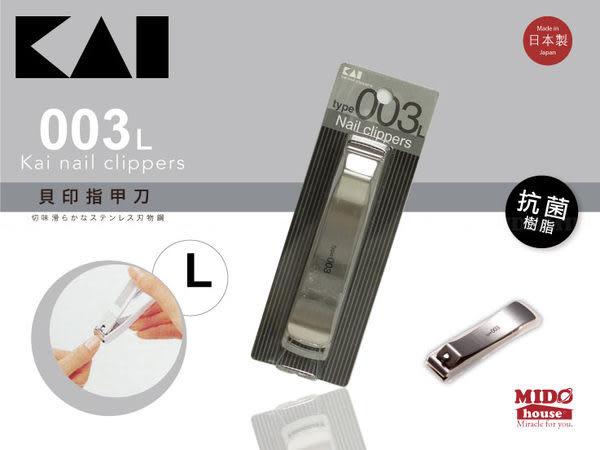 貝印指甲剪/指甲刀 (平口/003L) KE-0128《Midohouse》