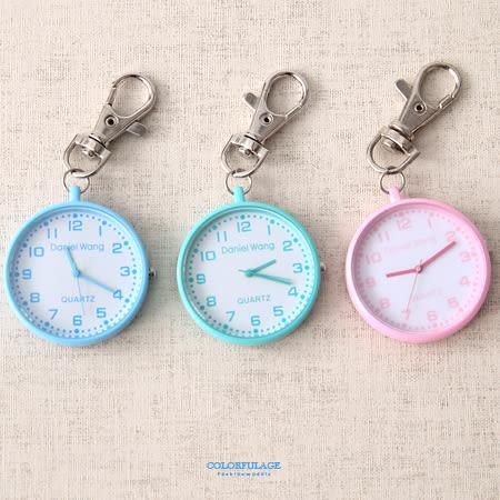 懷錶 俏皮馬卡龍配色掛勾錶 柒彩年代【NE1948】單個