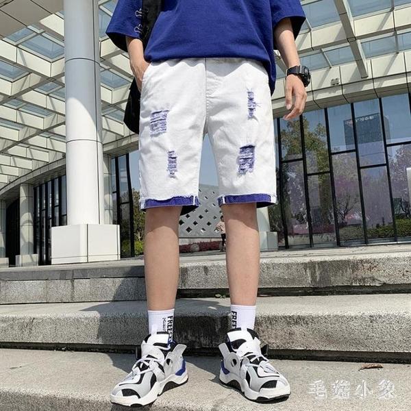 夏季男士大碼牛仔短褲破洞修身韓版潮流5五分褲帥氣帥氣馬褲薄款中褲LXY7124『毛菇小象』