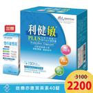 【送樂亦康葉黃素錠*1】利健敏益生菌膠囊150顆/盒 LP33