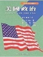 二手書博民逛書店 《美國政治》 R2Y ISBN:9578258453│M.J.C.Vile