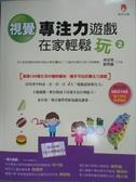【書寶二手書T1/少年童書_QAR】視覺專注力遊戲在家輕鬆玩 2-適玩年齡6~12歲_陳宜男、劉奇鑫