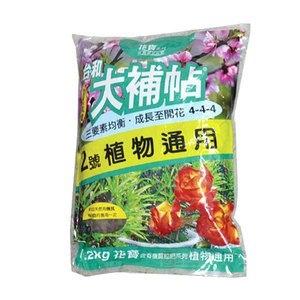 花寶 台和大補帖 2號植物通用 1.2kg【康鄰超市】