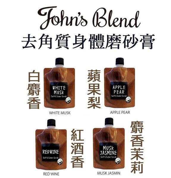 日本【John's Blend】去角質身體磨砂膏 (白麝香/蘋果梨香/餘韻紅酒/茉莉麝香)