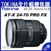 可傑 TOKINA AT-X 24-70 PRO FX 24-70mm F2.8 全片幅 變焦鏡 公司貨