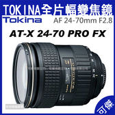TOKINA AT-X 24-70 PRO FX 24-70mm F2.8 全片幅 變焦鏡 公司貨 可傑