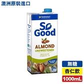 杏仁飲 (無糖) Sanitarium So Good 1000ml/瓶 (澳洲原裝進口 全素可食) 專品藥局【2017989】