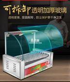 烤腸機商用熱狗機臺灣全自動烤香腸機器家用臺式小型七管帶門烤箱YYS  220V   易家樂