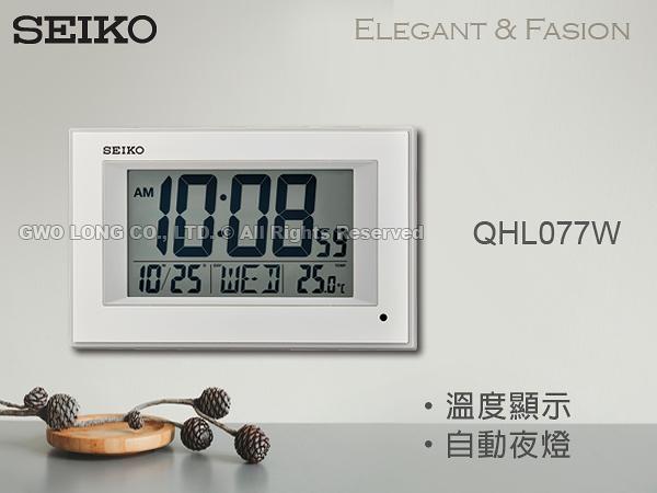 SEIKO 精工 掛鬧鐘專賣店 QHL077W 多功能電子鐘 自動夜燈 溫度顯示