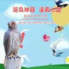 驅鳥器 果園菜園驅鳥 蘋果園驅鳥 倉庫養牛場驅鳥陽台驅鳥趕鳥嚇鳥器