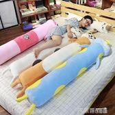 毛絨玩具 可愛長條枕抱枕睡覺枕頭可拆洗圓柱形孕婦男朋友床上糖果靠枕 IGO 【美物居家館】