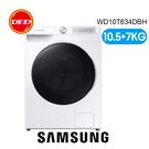 【免費安裝】 三星 SAMSUNG 洗衣機 WD10T AI 衣管家 蒸洗脫烘 10.5KG 滾筒式 冰原白 WD10T634DBH
