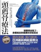 (二手書)頭薦骨療法:頭薦骨放鬆了,身體就回到健康的初始設定