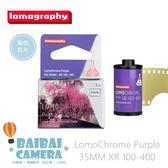 負片紫調 Lomography Purple 35mm 紫色負片 膠卷 軟片 F436LC19 BaiBaiCamera
