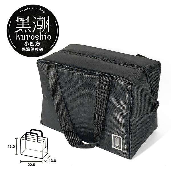 【小四方保溫保冷袋】保溫袋 保冷袋 提袋 船型 購物袋 買菜袋 SB0758 [百貨通]
