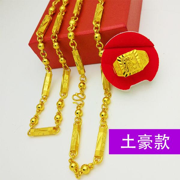 仿真金項鍊男士不掉色越南沙金鍍黃金大金鍊子粗霸氣不掉色飾品潮【618好康八八折限搶】