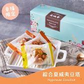 【名坂奇】綜合夏威夷豆塔(原味、咖啡、鹹酥)(每種口味各4個)