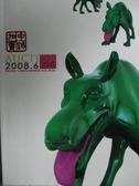 【書寶二手書T9/收藏_XBN】中誠拍賣_Chinese Contemporary Art_2008/6/8