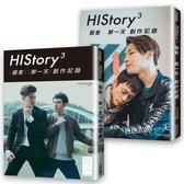 History3:【圈套】【那一天】創作記錄【城邦讀書花園】