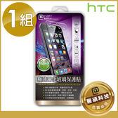 Htc系列 極薄鋼化玻璃保護貼【醫碩科技 PTG】另有各廠牌保護貼歡迎選購!