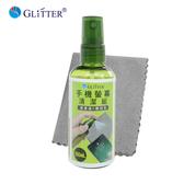 GLiTTER 手機螢幕清潔組 100ml (清潔液 + 擦拭布) 觸控螢幕清潔液 相機鏡頭清潔劑 手機螢幕清潔劑