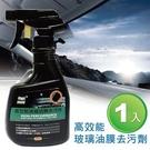 【即期特惠賣場 效期-9/1】派樂 高效能玻璃油膜去污劑400ml(1入)玻璃清潔鍍膜劑 台灣製造 SGS認證