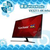 ViewSonic 優派 VX3211-4K-mhd 32型VA 4K高解析電競螢幕液晶顯示器 電腦螢幕