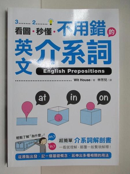 【書寶二手書T7/語言學習_APW】看圖、秒懂、不用錯的英文介系詞:超簡單介系詞解剖書…_WIT HOUSE