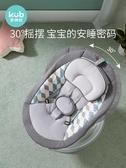 搖搖床 嬰兒電動搖椅哄娃帶娃安撫寶寶睡覺神器寶寶搖籃搖搖床 【喵可可】