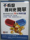 【書寶二手書T1/投資_OLJ】不看盤獲利更簡單-邁向財富自由的30顆阿斯匹靈_阿斯匹靈