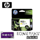 HP 955XL 高容量黃色原廠墨水匣 L0S69A ( 適用: Officejet Pro 8710 / Officejet Pro 8720 / Officejet Pro 8730 )