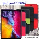 【愛瘋潮】Apple iPad Pro 11吋 2020 經典書本雙色磁釦側翻可站立皮套 平板保護套