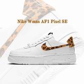 Nike 休閒鞋 Wmns AF1 Pixel SE Air Force 1 豹紋 小白鞋 女鞋【ACS】 CV8481-100