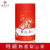 特級熟清香 梨山茶2603 150g 峨眉茶行