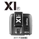 【EC數位】神牛 GODOX X1T-F 發射器 閃光燈無線電 TTL 引閃 單發射器 for Fuji 富士 單顆